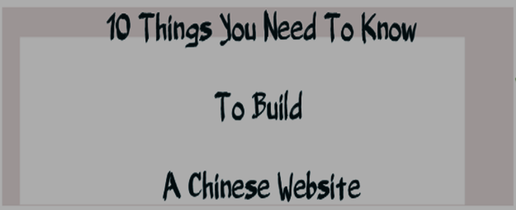 10 things you need to know to build a chinese website