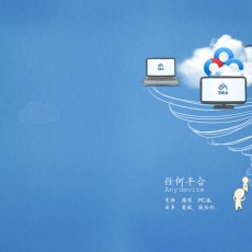 What is Baidu Cloud?