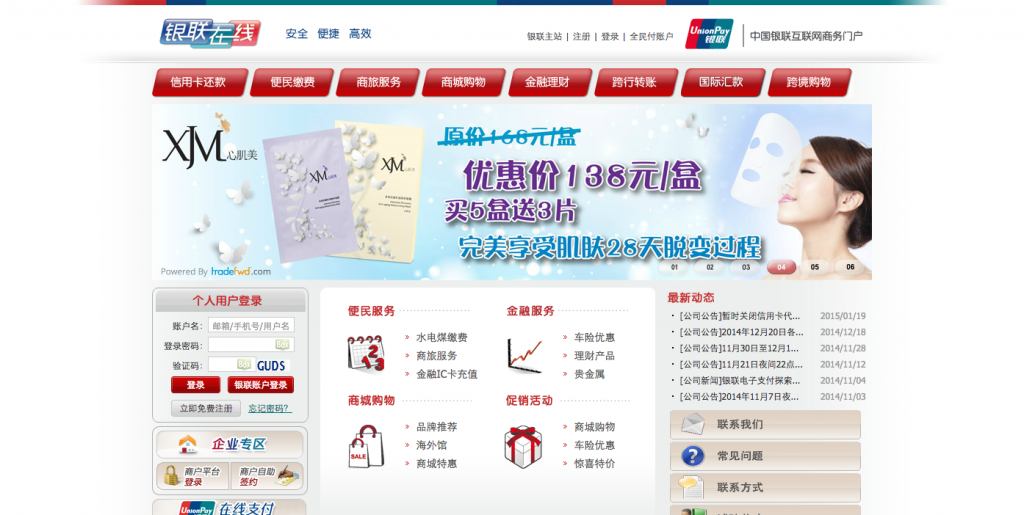 Top 5 Chinese payment gateway for your website | 2Open China