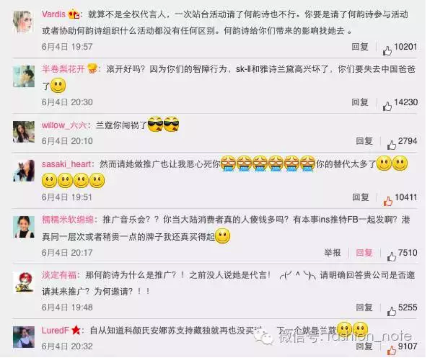Chinese critisism Lancome weibo