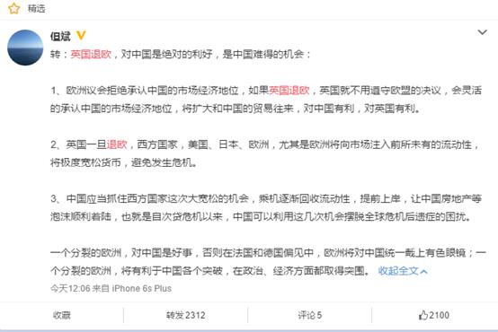 Dan Bin Weibo Post