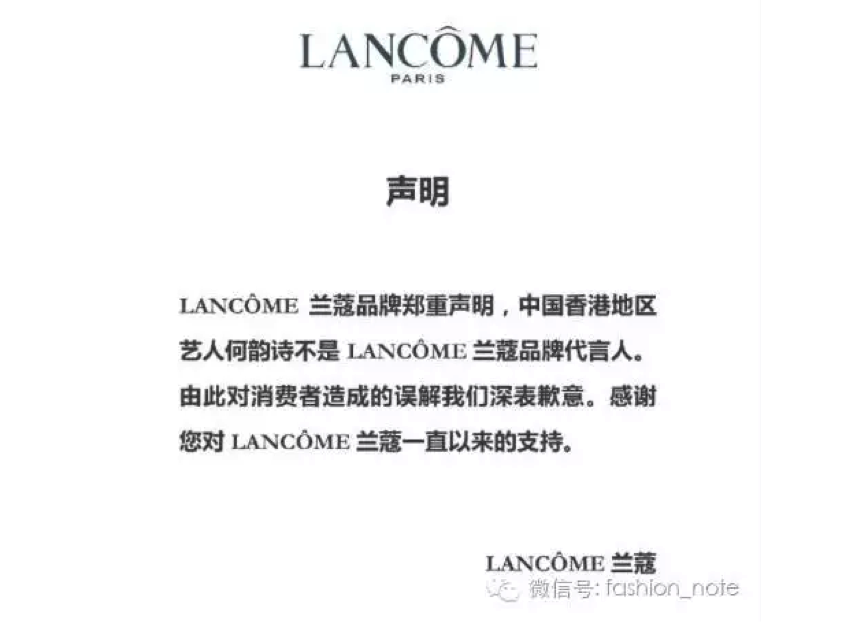 Lancome announcement on Weibo 5th june