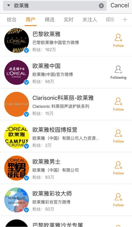 L'oreal brands on weibo