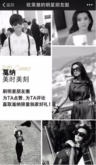 L'oreal cannes event on wechat