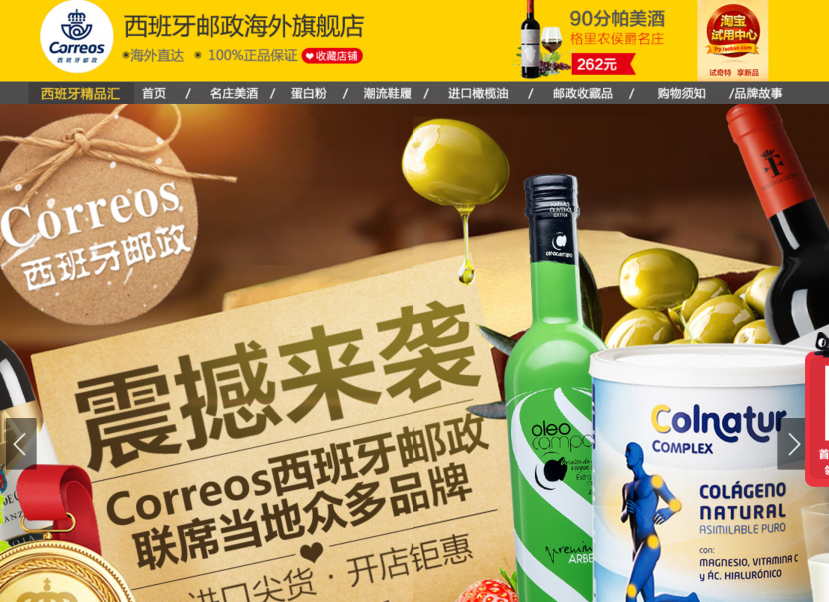 Correos Spanish post serivce Tmall global shop