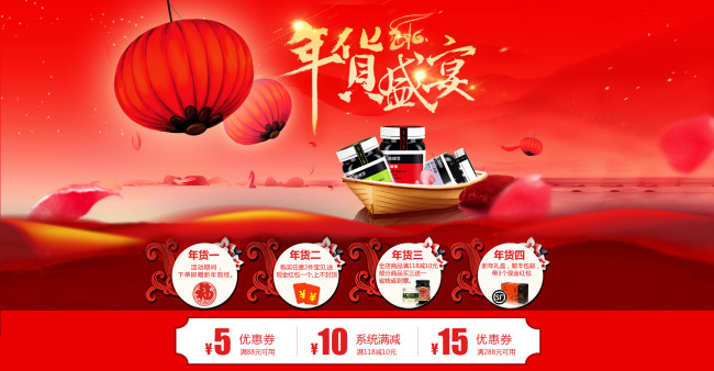 Tmall New Year Promotion