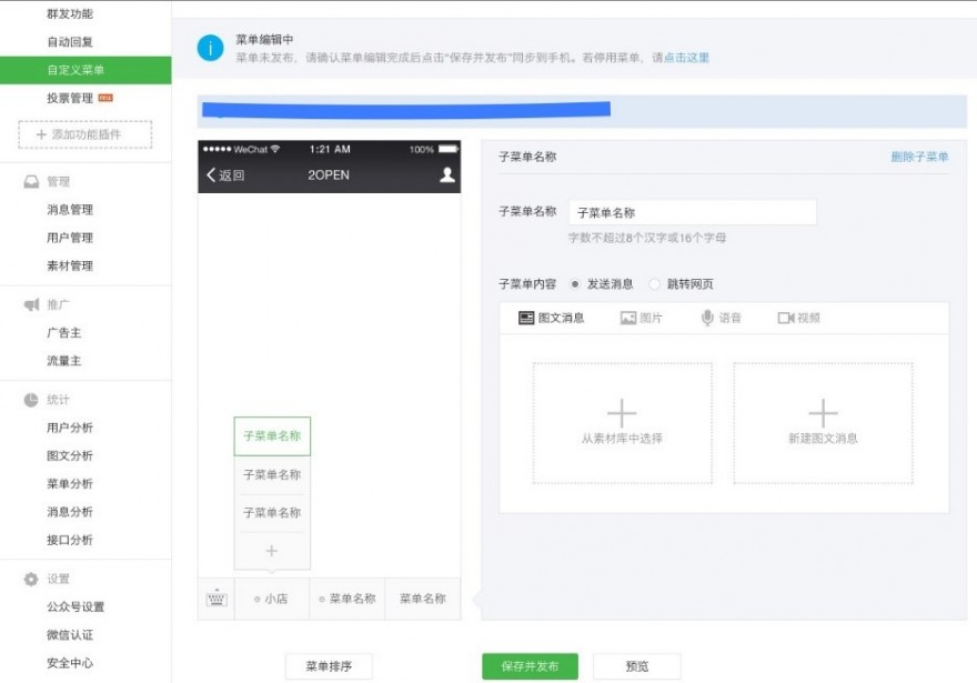 Sell on Wechat