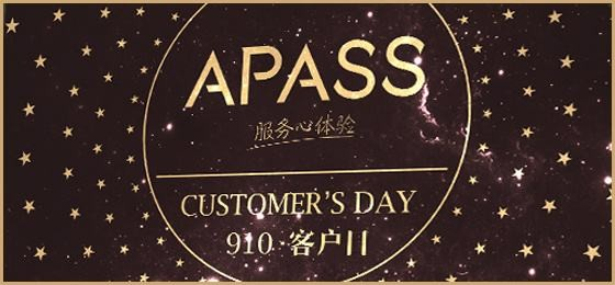 Alibaba high-end membership APASS, what the luxury brand needs to know